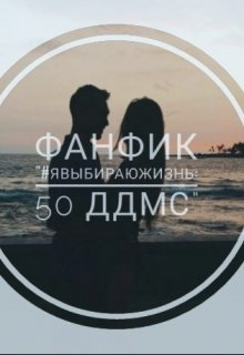 "Книга. ""#явыбираюжизнь: 50 ддмс"" читать онлайн"