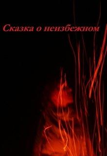 """Книга. """"Сказка о неизбежном"""" читать онлайн"""