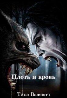 """Книга. """"Плоть и кровь"""" читать онлайн"""