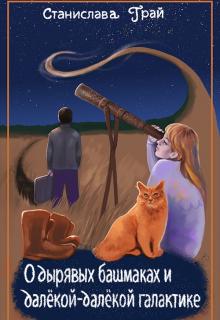 """Книга. """"О дырявых башмаках и далёкой-далёкой галактике"""" читать онлайн"""