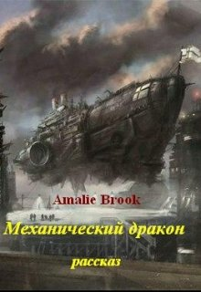 """Книга. """"Механический дракон"""" читать онлайн"""