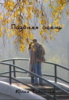 """Книга. """"Поздняя осень"""" читать онлайн"""