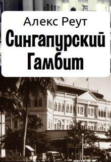"Книга. ""Сингапурский Гамбит"" читать онлайн"