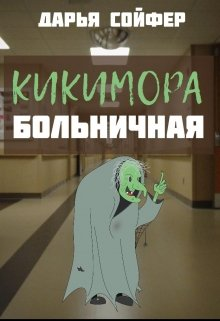 """Книга. """"Кикимора больничная"""" читать онлайн"""