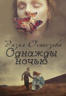 """Книга. """"Однажды ночью"""" читать онлайн"""