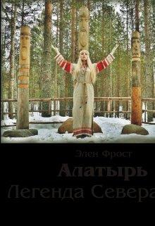 "Книга. ""Алатырь. Легенда Севера"" читать онлайн"