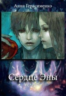 """Книга. """"Сердце Эны"""" читать онлайн"""