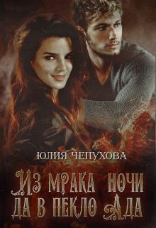 """Книга. """"Из мрака ночи да в пекло Ада"""" читать онлайн"""