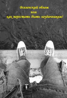 """Книга. """"Вселенский облом или как перестать быть неудачником!"""" читать онлайн"""