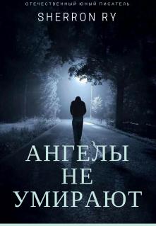 "Книга. ""Ангелы не умирают"" читать онлайн"