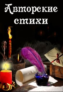 "Книга. ""Александра Неярова | стихи"" читать онлайн"