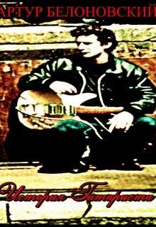 """Книга. """"История Гитариста"""" читать онлайн"""