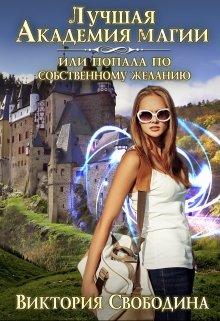 """Книга. """"Лучшая академия магии, или Попала по собственному желанию"""" читать онлайн"""