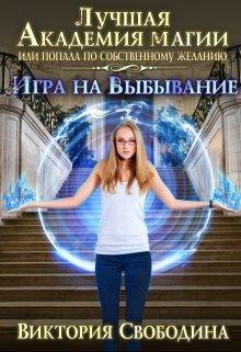 """Книга. """"Лучшая академия магии, или Попала по собственному желанию 2"""" читать онлайн"""