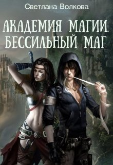 """Книга. """"Академия магии. Бессильный маг """" читать онлайн"""