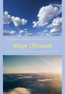 "Книга. ""Море Облаков"" читать онлайн"
