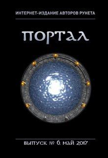 """Книга. """"Интернет-издание авторов рунета """"Портал"""" - Выпуск 6"""" читать онлайн"""