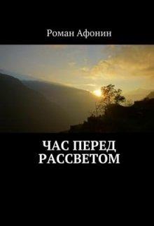 """Книга. """"Час перед рассветом"""" читать онлайн"""
