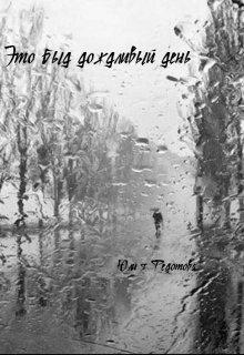"""Книга. """"Это был дождливый день"""" читать онлайн"""