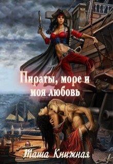 """Книга. """"Пираты, море и моя любовь"""" читать онлайн"""