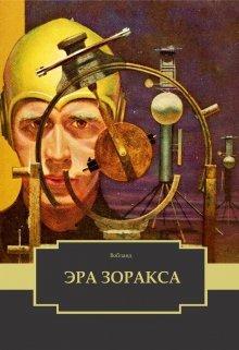 """Книга. """"Эра Зоракса"""" читать онлайн"""
