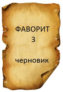 "Книга. ""Фаворит 3"" читать онлайн"