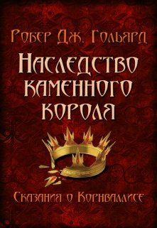 """Книга. """"Наследство Каменного короля"""" читать онлайн"""