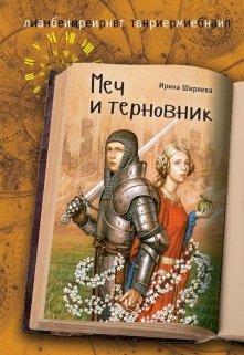 """Книга. """"Меч и терновник (подлинная история Тристана и Изольды)"""" читать онлайн"""