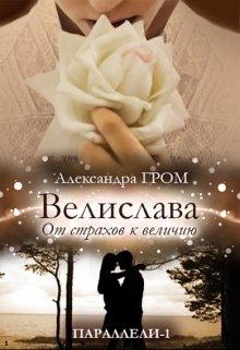 """Книга. """"Велислава. От страхов к величию"""" читать онлайн"""