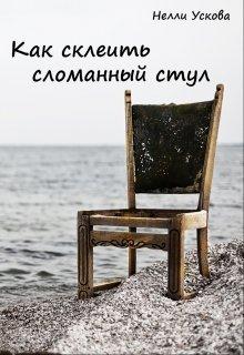 """Книга. """"Как склеить сломанный стул"""" читать онлайн"""