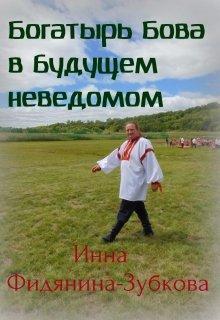 """Книга. """"Богатырь Бова в будущем неведомом"""" читать онлайн"""