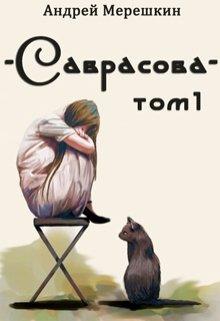 """Книга. """"Саврасова. Девушка нашего века"""" читать онлайн"""