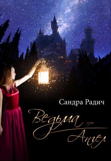 """Книга. """"Ведьма или ангел"""" читать онлайн"""