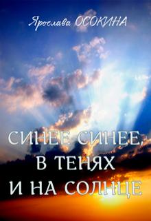 """Книга. """"Синее-синее, в тенях и на солнце"""" читать онлайн"""