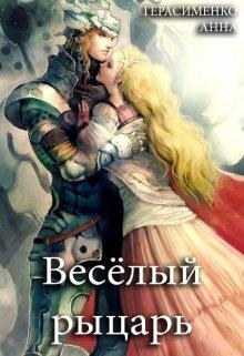 """Книга. """"Весёлый рыцарь"""" читать онлайн"""
