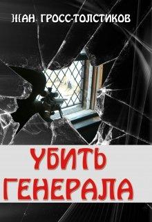 """Книга. """"Убить Генерала"""" читать онлайн"""