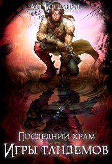"""Книга. """"Последний храм 3. Игры тандемов."""" читать онлайн"""
