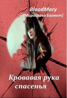 """Книга. """"Кровавая рука спасенья. Жизнь, смерть и пробуждение """" читать онлайн"""
