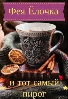 "Книга. ""Фея Ёлочка и тот самый пирог"" читать онлайн"