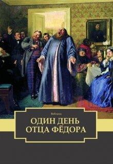 """Книга. """"Один день отца Фёдора"""" читать онлайн"""