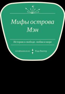 """Книга. """"Мифы острова Мэн"""" читать онлайн"""