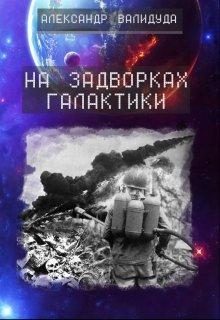 """Книга. """"На задворках галактики"""" читать онлайн"""