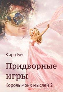 """Книга. """" Король моих мыслей - 2. Придворные игры """" читать онлайн"""