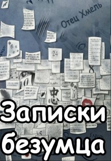 "Книга. ""Записки безумца"" читать онлайн"