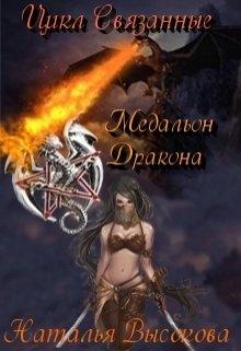 """Книга. """"Связанные. Медальон дракона"""" читать онлайн"""