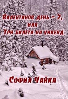 """Книга. """"Валентинов день - 2, или Три билета на уикенд"""" читать онлайн"""