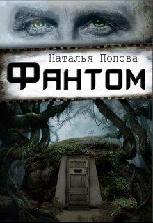 """Книга. """"Фантом"""" читать онлайн"""
