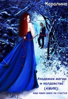 """Книга. """"Академия магии и колдовства (амик): еще один шанс на счастье"""" читать онлайн"""