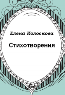 """Книга. """"Стихотворения (сборник)"""" читать онлайн"""