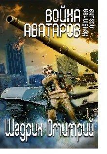 """Книга. """"Война аватаров. Книга первая. Нечёткая логика."""" читать онлайн"""